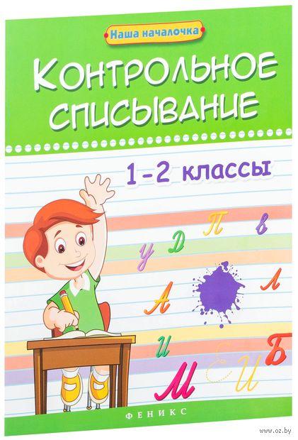 Контрольное списывание. 1-2 классы. Татьяна Беленькая
