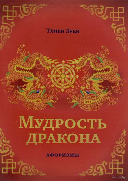 Мудрость дракона. Афоризмы. Тхиен Зуен