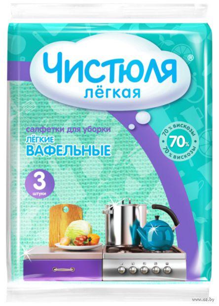 """Набор салфеток для уборки """"Вафельная"""" (3 шт.; 300х380 мм) — фото, картинка"""