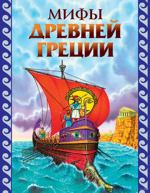 Мифы Древней Греции. Григорий Петников