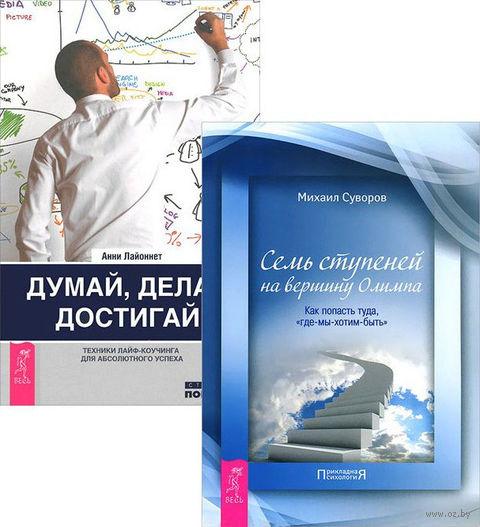 Думай, делай, достигай! Семь ступеней на вершину Олимпа (комплект из 2-х книг) — фото, картинка