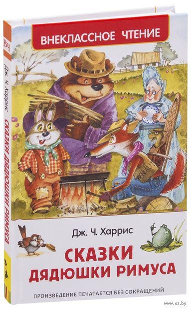 Сказки дядюшки Римуса — фото, картинка