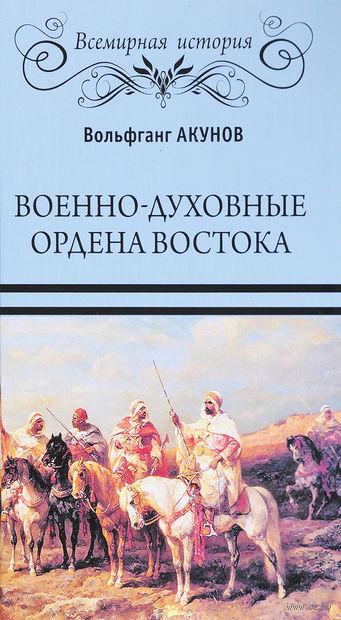 Военно-духовные ордена Востока — фото, картинка