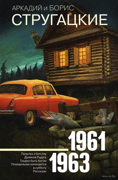 Собрание сочинений 1961-1963 — фото, картинка