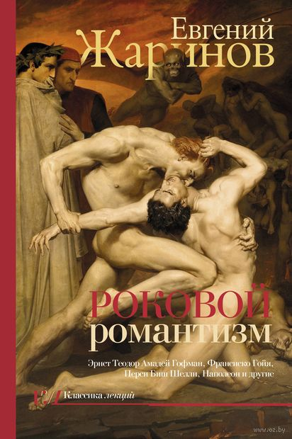 Роковой романтизм — фото, картинка