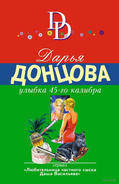 Улыбка 45-го калибра (м). Дарья Донцова