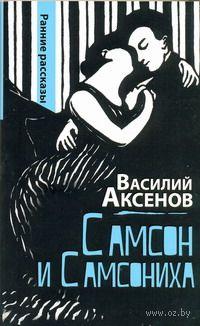 Самсон и Самсониха (м). Василий Аксенов
