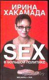Sex в большой политике. Ирина Хакамада