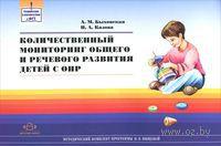 Количественный мониторинг общего и речевого развития детей с ОНР. Наталья Казова