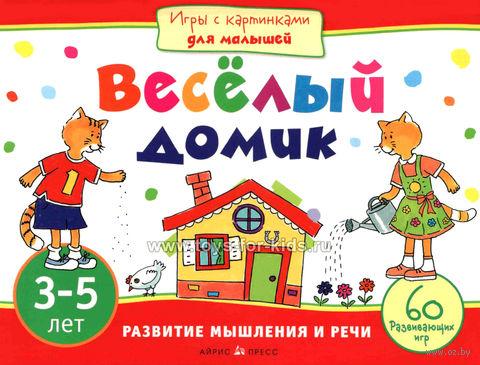 Веселый домик. 3-5 лет. Е. Куликова