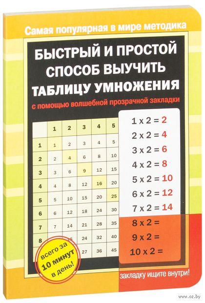Быстрый и простой способ выучить таблицу умножения с помощью волшебной прозрачной закладки — фото, картинка