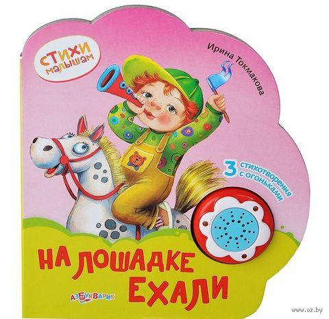 На лошадке ехали. Книжка-игрушка. Ирина Токмакова
