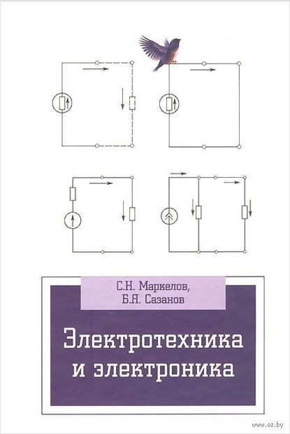 Электротехника и электроника. Сергей Маркелов, Борис Сазанов