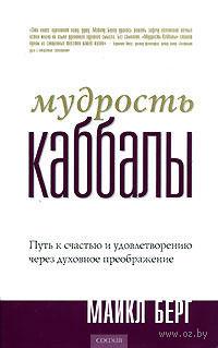 Мудрость Каббалы. Майкл Берг