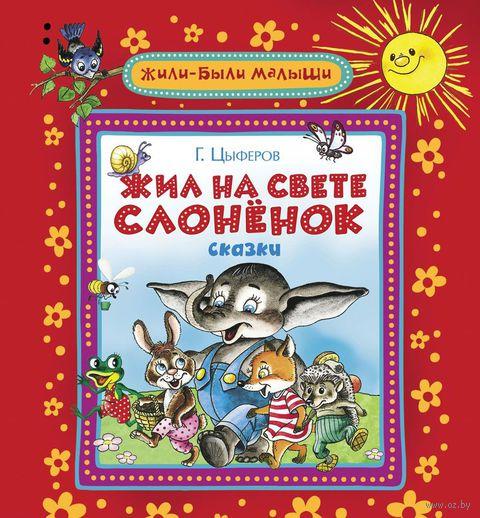 Жил на свете слоненок. Геннадий Цыферов, Виталий Кастальский