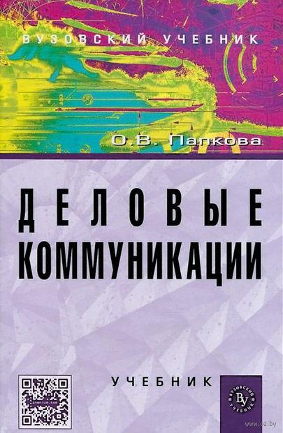 Деловые коммуникации. Ольга Папкова