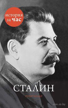 Сталин. Руперт Колли