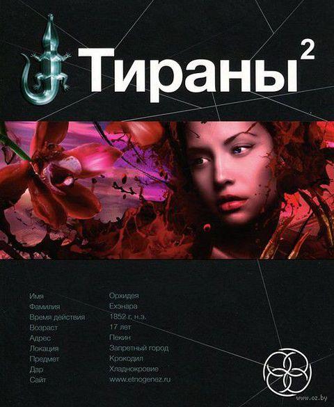 Тираны. Императрица. Книга вторая (м). Вадим Чекунов