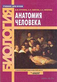 Анатомия человека. Милица Курепина, Аида Ожигова, Анна Никитина