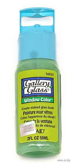 """Краска по стеклу """"Gallery Glass"""" (зеленый лайм; 59 мл; PLD-16035)"""