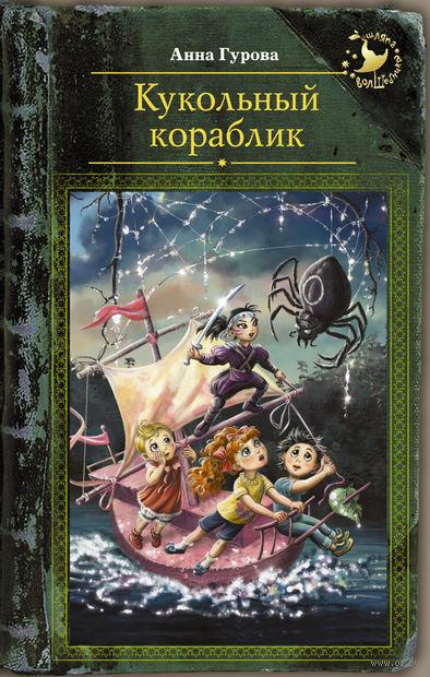 Кукольный кораблик. Анна Гурова