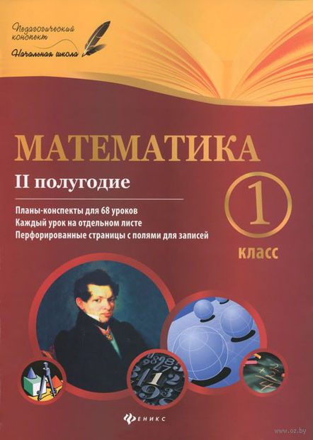 Математика. 1 класс. 2 полугодие. Планы-конспекты уроков. М. Володарская, Е. Пилаева