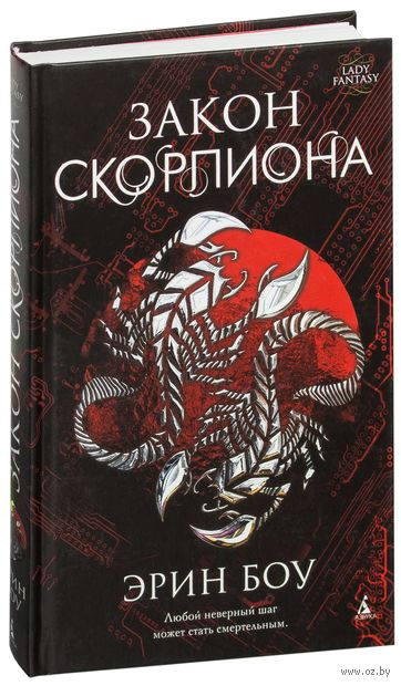 Закон скорпиона. Эрин Боу