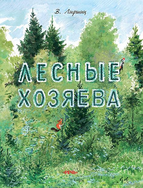 Лесные хозяева. Владимир Лифшиц