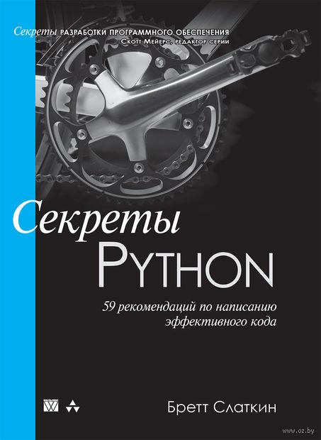 Секреты Python. 59 рекомендаций по написанию эффективного кода. Бретт  Слаткин
