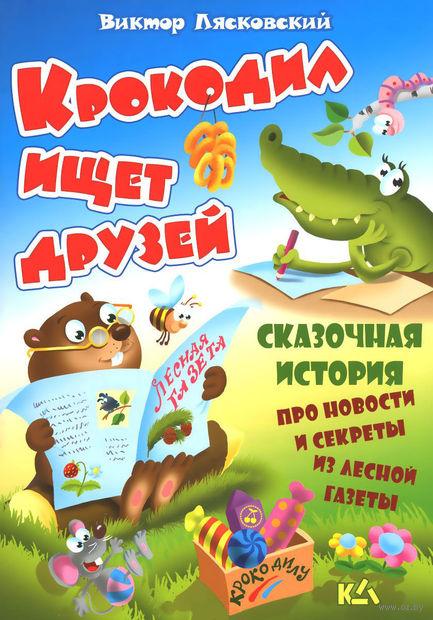 Крокодил ищет друзей. Виктор Лясковский