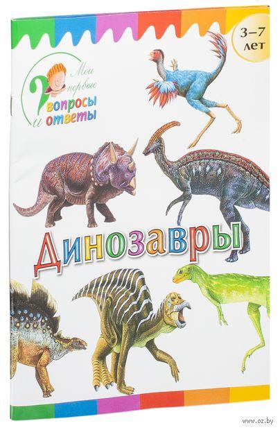 Динозавры. А. Орехов