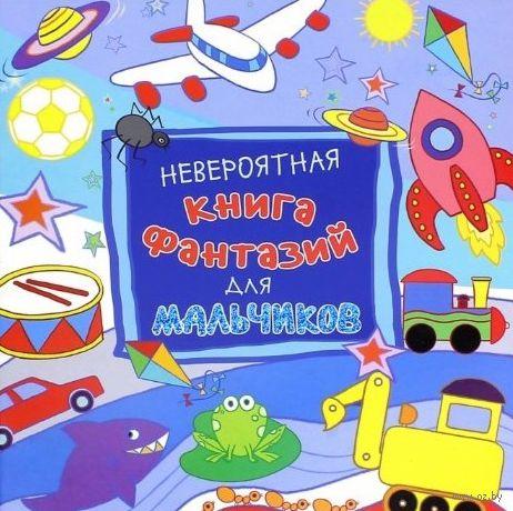 Невероятная книга фантазий для мальчиков — фото, картинка