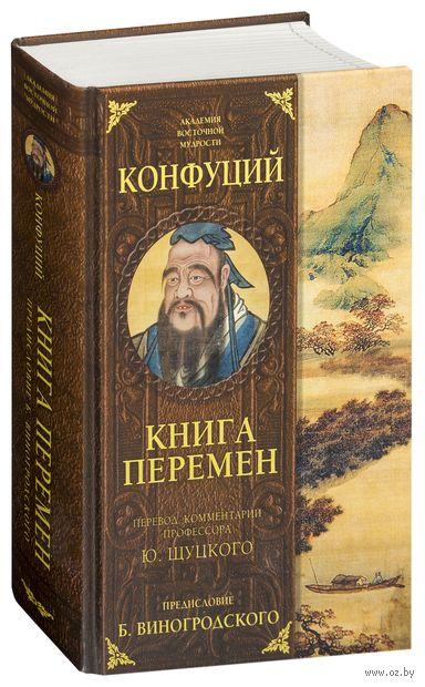 Книга перемен Конфуция с комментариями Ю. Щуцкого. Конфуций