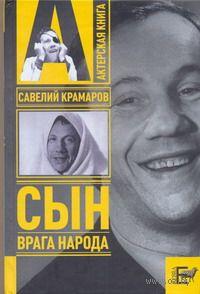 Савелий Крамаров. Сын врага народа. Варлен Стронгин