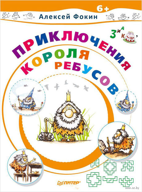 Приключения Короля Ребусов — фото, картинка