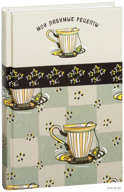 Мои любимые рецепты. Книга для записи рецептов (Звездый чай) — фото, картинка