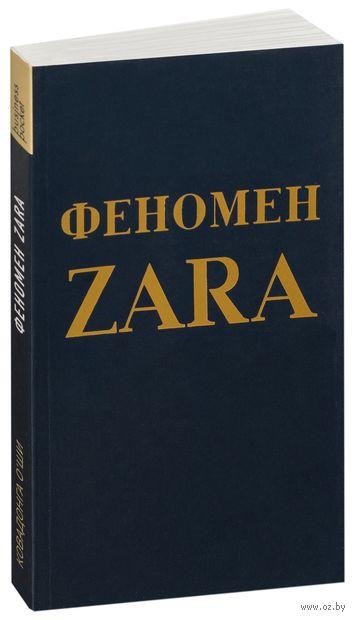 Феномен ZARA (м) — фото, картинка