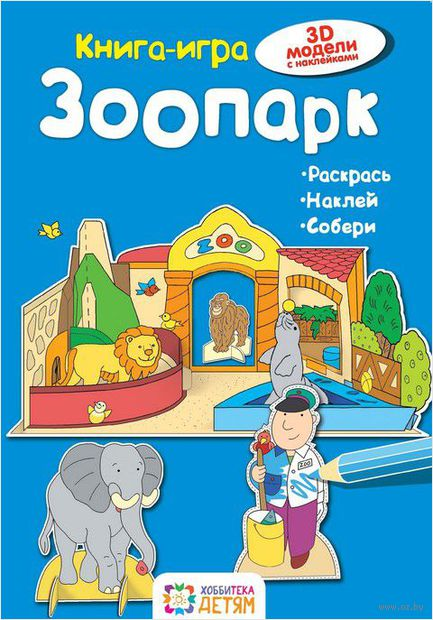 Зоопарк. Книга-игра — фото, картинка