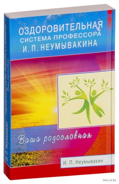 Оздоровительная система профессора И. П. Неумывакина. Ваша родословная — фото, картинка