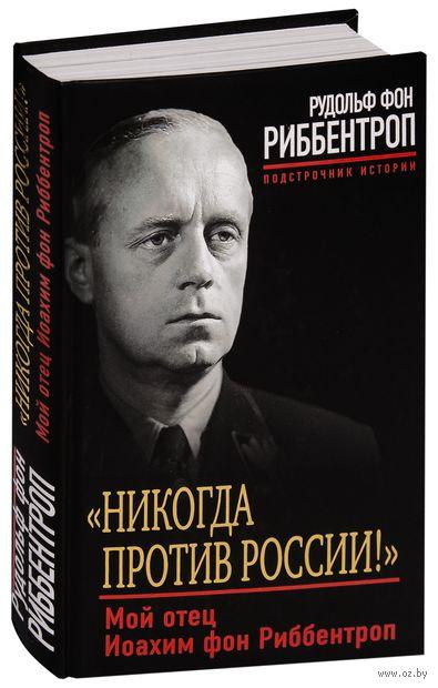 «Никогда против России!». Мой отец Иоахим фон Риббентроп — фото, картинка