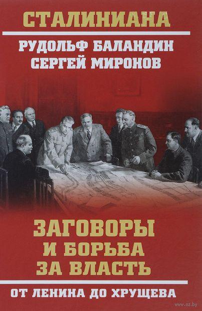 Заговоры и борьба за власть. От Ленина до Хрущева — фото, картинка