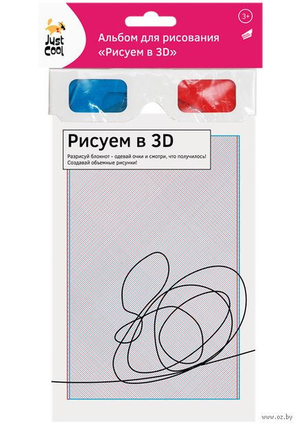 """Набор для рисования """"Альбом 3D"""" — фото, картинка"""