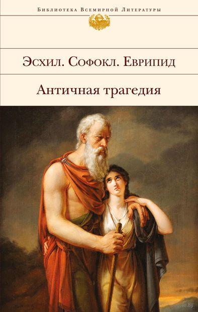 Античная трагедия — фото, картинка