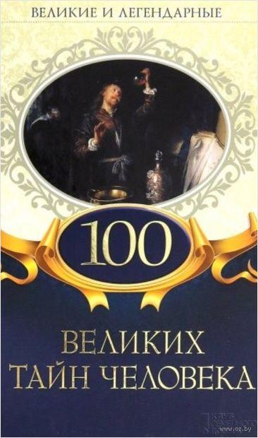 100 великих тайн человека — фото, картинка
