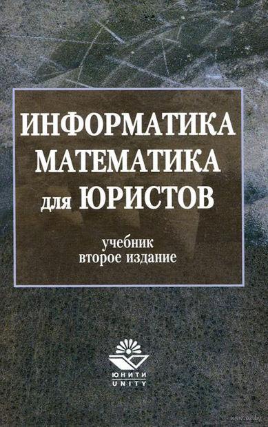 Информатика и математика для юристов. Сергей Казанцев, Вера Калинина, Олег Згадзай