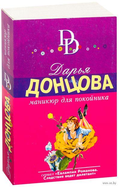 Маникюр для покойника (м). Дарья Донцова