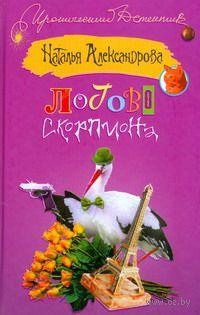 Логово скорпиона. Наталья Александрова