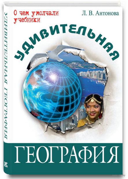 Удивительная география. Людмила Антонова
