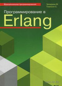 Программирование в Erlang. Франческо Чезарини, Симон Томпсон
