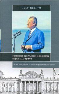 История триумфов и ошибок первых лиц ФРГ. Гвидо Кнопп